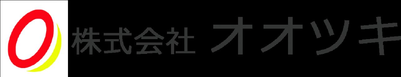 株式会社オオツキ